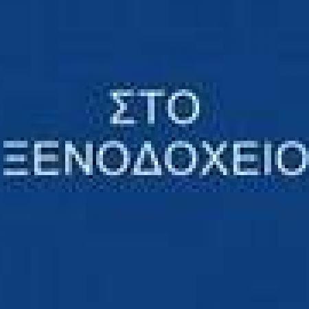 Ionideios G'4 8essaloniki