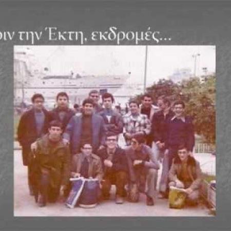 Ιωνίδειος - δεκαετία 1970